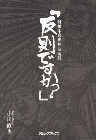 「反則ですか?」—対橋本真也戦闘魂録