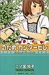 のだめカンタービレ(4) (KC KISS)