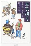 天気待ち 監督・黒澤明とともに (文春文庫)