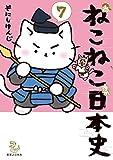 ねこねこ日本史(7) (コンペイトウ書房)