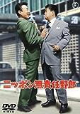 ニッポン無責任野郎[DVD]