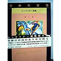 ルドルフ・シュタイナー選集 第8巻 自由の哲学 (シュタイナー選集 第 8巻)