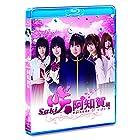 ドラマ「咲-Saki-阿知賀編 episode of side-A」 (通常盤) [Blu-ray]