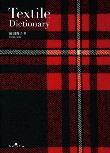 テキスタイル用語辞典
