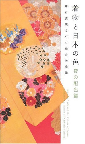 着物と日本の色 帯の配色篇—帯に表現された和の美意識