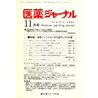 医薬ジャーナル 2008年 11月号 [雑誌]