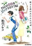ひとの恋路をジャマするヤツは 和子と薫のあたふた日記 (ハルキ文庫)