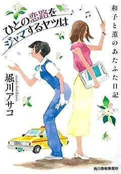 ひとの恋路をジャマするヤツは 和子と薫のあたふた日記 (ハルキ文庫 ほ 6-1)