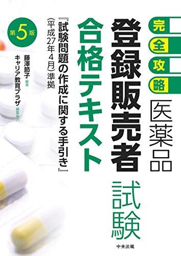 【完全攻略】医薬品「登録販売者試験」合格テキスト 第5版