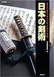 日本の剣術―連綿と受け継がれた武士の心と技、その秘伝を一挙公開! (歴史群像シリーズ)