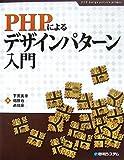 PHPによるデザインパターン入門
