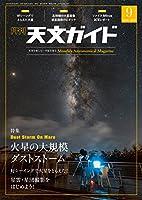 天文ガイド 2018年 9月号 [雑誌]