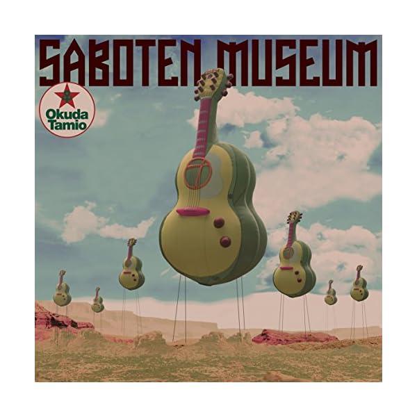 サボテンミュージアムの商品画像