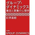 グループ・ダイナミックス --集団と群集の心理学