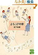 よろこびの歌 実業之日本社文庫