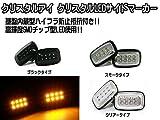 90 95 ランクル プラド クリスタル LEDサイドマーカー スモークタイプ TC