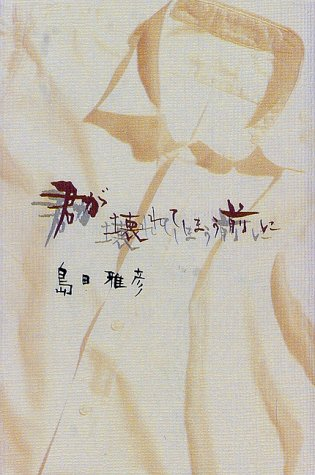 君が壊れてしまう前に (KADOKAWA新文芸)の詳細を見る