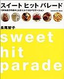 スイートヒットパレード―13のお菓子の基本と大きくふくらむバリエーション (Gakken hit mook)