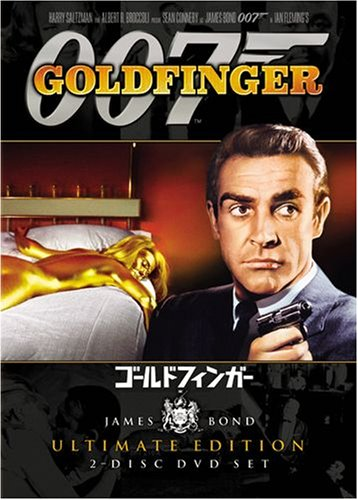 007 ゴールドフィンガー アルティメット・エディション [DVD]の詳細を見る