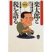 楽太郎と税を語る―聞きたい知りたい税のこと