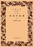 経済学原理 下 (岩波文庫 白 107-3)