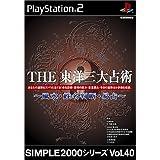 SIMPLE2000シリーズ Vol.40 THE 東洋三大占術 ~風水・姓名判断・易占~