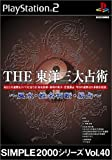 「THE 東洋三大占術」の画像