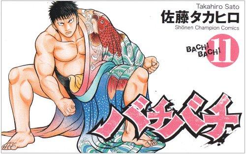 バチバチ 11 (少年チャンピオン・コミックス)