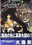 ソニックウィザード (3) (ドラゴンコミックス)