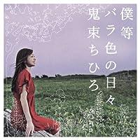 Bokura Barairo No Hibi by Chihiro Onitsuka (2007-09-19)