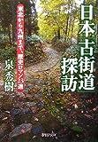 日本「古街道」探訪 東北から九州まで、歴史ロマン23選 (PHP文庫)