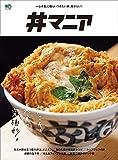 丼マニア[雑誌] エイムック