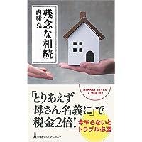 残念な相続 (日経プレミアシリーズ)