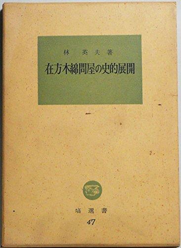 在方木綿問屋の史的展開 (1965年) (塙選書)