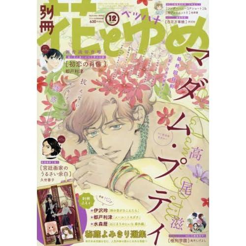 別冊花とゆめ 2017年 12 月号 [雑誌]