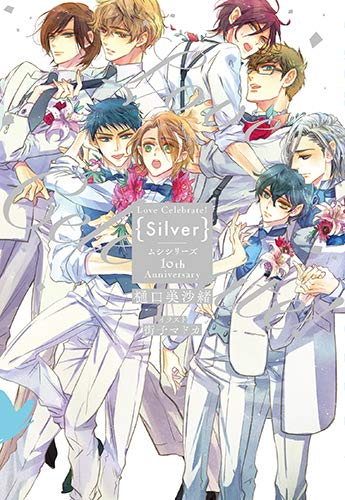Love Celebrate! Silver-ムシシリーズ10th Anniversary- (花丸ノベルズ)