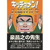 キッチョメン!石神井先生―完全版