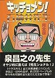 キッチョメン!石神井先生 / 泉 昌之 のシリーズ情報を見る
