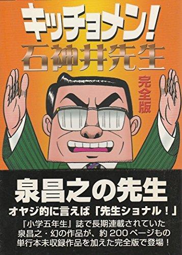 キッチョメン!石神井先生―完全版の詳細を見る
