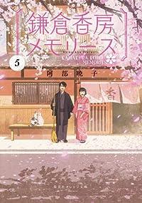 鎌倉香房メモリーズ 5 (集英社オレンジ文庫)