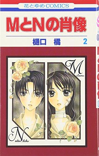MとNの肖像 2 (花とゆめCOMICS)の詳細を見る