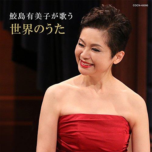 ザ・ベスト 鮫島有美子が歌う世界のうた