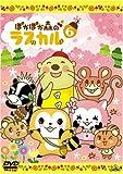 ぽかぽか森のラスカル 6[DVD]