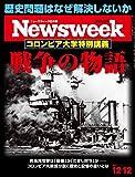 Newsweek (ニューズウィーク日本版) 2017年 12/12号 [コロンビア大学特別講義 戦争の物語]