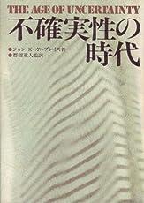 不確実性の時代 (1978年)