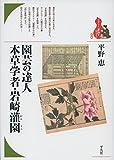 園芸の達人 本草学者・岩崎灌園 (ブックレット〈書物をひらく〉)