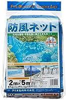 ダイオ 防風ネット 140 2×5m ブルー