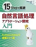 15stepで踏破 自然言語処理アプリケーション開発入門 画像