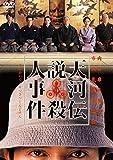 天河伝説殺人事件[DVD]