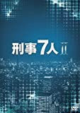 刑事7人 II DVD-BOX[DVD]
